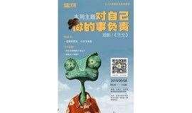 樊登书店电影课堂:《兰戈》-对自己做的事负责
