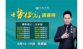 8月16-19日《七势招商·销讲班》东莞站 震撼来袭