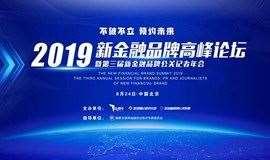 2019 新金融品牌高峰论坛暨第三届新金融品牌公关记者年会