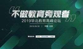 """""""不做教育旁观者""""——2019华北教育高峰论坛"""