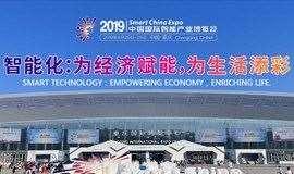 2019年中国国际智能产业博览会  人工智能与安全高峰论坛