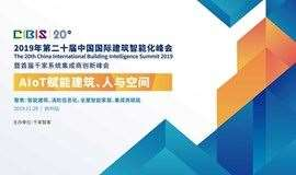 AIoT赋能建筑、人与空间——第20届中国国际建筑智能化峰会(杭州站)