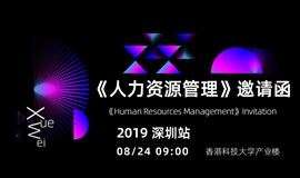深圳MBA高端课程《人力资源管理》邀请函