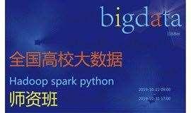 苏州10月全国高校大数据(Hadoop、spark、Python)师资培训班