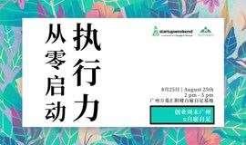 Startup Weekend广州:从零启动的创业执行力 | 创业周末预热活动 | 广州创业实干家深度访谈