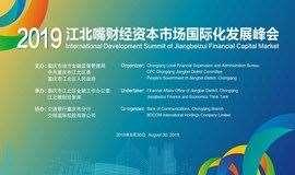 2019江北嘴财经资本市场国际化发展峰会