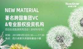 著名跨国集团VC和专业股权投资机构-项目投资路演系列活动(新材料专场)