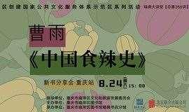 一席讲者曹雨:辣椒与中国的四百年 │ 《中国食辣史》新书分享会重庆站