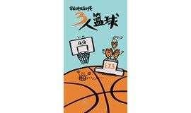 家庭战队系列赛之三人篮球趣味赛