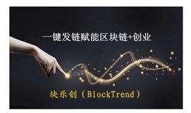 块乐创(BlockTrend)一键发链赋能区块链+创业