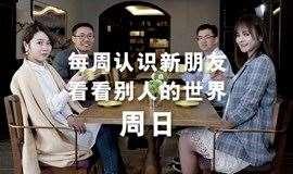 杭州A伙伴: 每周六认识新朋友,看看别人的世界