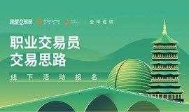《我是交易员》全球巡讲杭州站-职业交易员交易思路(量化\股票\外汇期货\区块链交流)