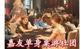 嘉友单身桌游交友活动,每周六缘分局。