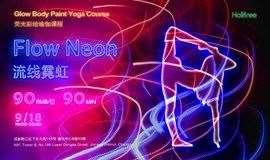 Flow Neon 流线霓虹 | Yoga Course 荧光彩绘瑜伽课程
