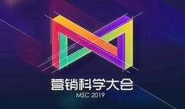 远见卓识·营销科学大会2019