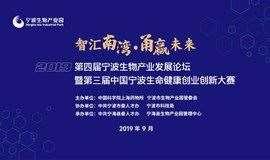智行南湾·甬赢未来2019第四届宁波生物产业发展论坛 暨第三届中国宁波生命健康创业创新大赛