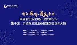 智汇南湾·甬赢未来 第四届宁波生物产业发展论坛 暨第三届中国·宁波生命健康创业创新大赛