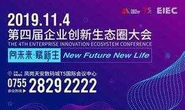 向未来 赋新生——2019第四届企业创新生态圈大会