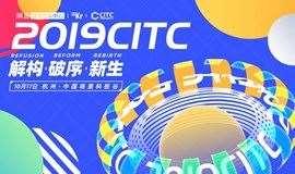 2019CITC·网易前沿峰会暨创业大赛全国总决赛