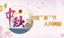 人力资本产业园中秋节活动方案