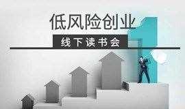 樊登读书《低风险创业》线下读书会