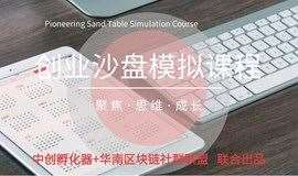 创业沙盘模拟课程暨华链第二十八期华南区块链资源对接会
