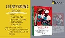 【樊登读书.深圳】翻转课堂之《非暴力沟通》