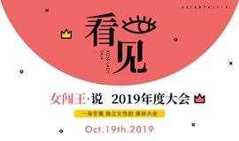 女闯王 · 说 丨 Boss Lady Talk 2019年度大会  #看见丨Sight #