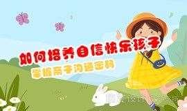 【樊登读书●东莞】如何培养自信快乐的孩子?让爱流动