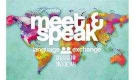 Language Exchange来一场语言交换!建立语言环境,提高口语
