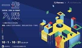 未来方城——大型建筑设计艺术线下展览