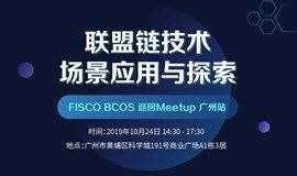 广州Meetup | 联盟链技术场景应用与探索