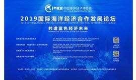 2019中国海洋经济博览会国际海洋经济合作发展论坛