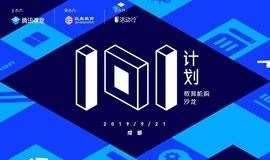 腾讯课堂101计划沙龙-成都站