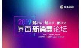 2019界面新消费论坛