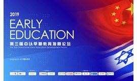 2019第三届中以早期教育发展论坛