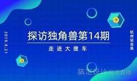 未来标杆领袖 探访独角兽第14期:《走进大搜车,中国领先的汽车新零售和新金融平台》