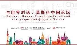 """""""与世界对话""""莫斯科中国论坛"""