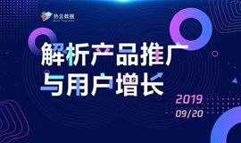 解析产品推广与用户增长 - 北京站