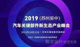 倒计时1天!10月15日,2019(苏州吴中)汽车关键部件新生态产业峰会