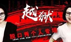 小Xin脱口秀个人专场(石家庄10/18)