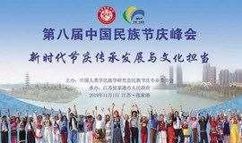 节庆标识 ┃第八届中国民族节庆峰会