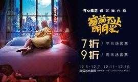 11.11趣活节   开心麻花重磅新戏《窗前不止明月光》