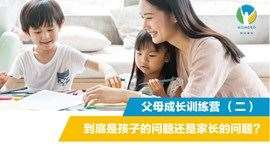 父母成长训练营(二)| 到底是孩子的问题还是家长的问题?