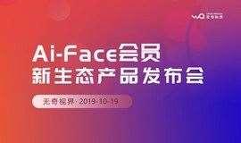 Ai-Face人脸会员营销生态分享会