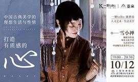 【一刻talks| 快闪演讲】 中国古典美学的理想生活与性情