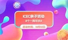 ICEC芬兰最大英语儿童教育中心落户北京 | 免费亲子活动速抢