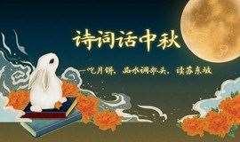 【中秋不孤单】9.15和苏东坡一起—品水调歌头,玩飞花令,吃月饼