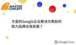 丰富的Google企业解决方案如何助力品牌出海发展?