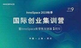 InnoSpace 2019秋季国际创业集训营 暨InnoSpace新零售加速器1周年